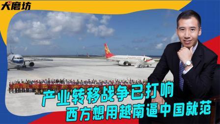 产业转移战争已打响,西方想用越南逼中国就范,现在出手还来得及