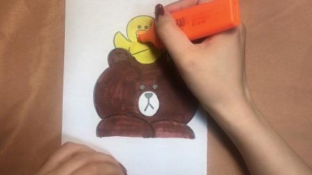 布朗小熊和小鸭子简单涂色,小朋友快学~