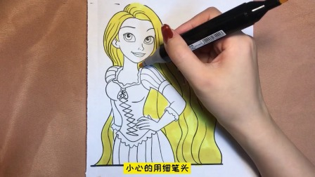 迪士尼长发公主简单涂色,小朋友快学(上)