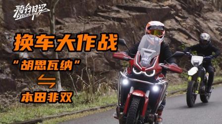 """用""""胡思瓦纳""""换本田非双?竟然还有这等好事!当dreambike变成现实,手上的车还会香吗?"""