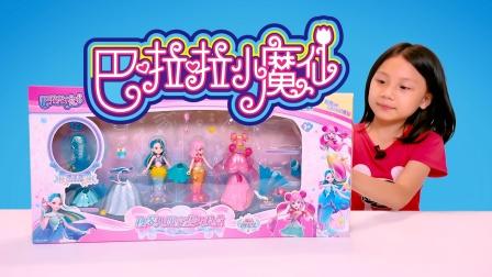 巴啦啦小魔仙换装人偶豪华大礼盒玩具开箱