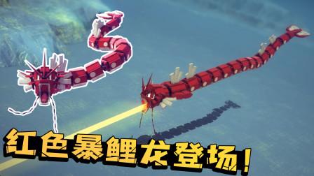 围攻秀:红色暴鲤龙登场!能喷火能喷水,甚至能吐出破坏死光!