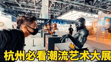 【灵光旅行摄】杭州5月必看潮流艺术大展,堪称肥宅榨汁机