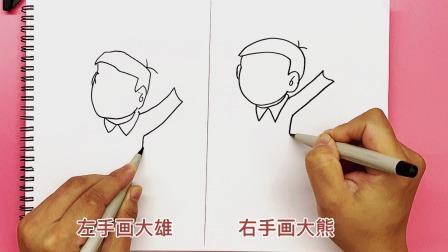 双手同时画大雄,看到左手画的,我笑趴了