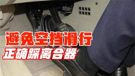 科目三考试:正确使用离合器,避免因空挡滑行导致挂科,此法实用