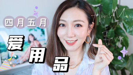 【Miss沐夏】2021四月五月爱用品 April+May Faves