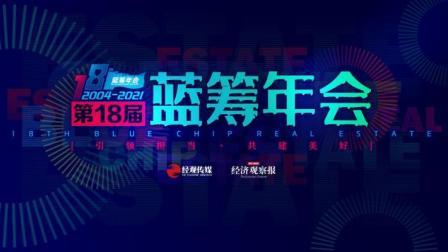 第十八届(2021)蓝筹年会