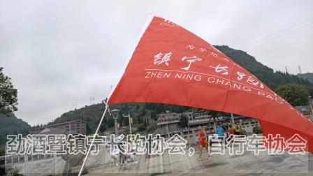 2021.5.2劲酒暨镇宁长跑协会自行车协会。