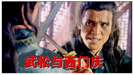 武松怒杀西门庆