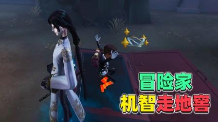 第五人格:机智冒险家,四杀局被他摸根针逃地窖,就差1秒钟!