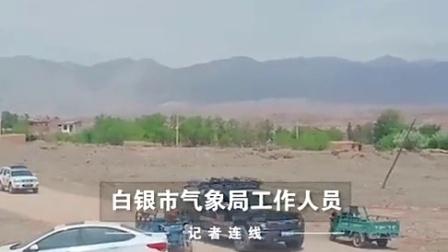 甘肃白银气象局: 赛前1天曾预测到大风天气, 并已通知主办方