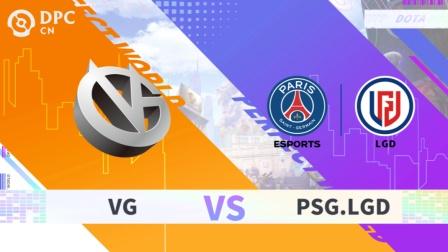 DOTA2-DPC中国联赛S2 S级加赛第三场 VG vs PSG.LGD 5月23日