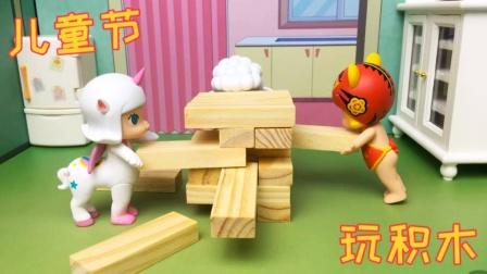 六一儿童节,小朋友们在家玩抽积木,好开心
