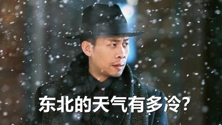 《悬崖之上》为什么张宪臣等人裹得那么严实?因为东北天气太冷了