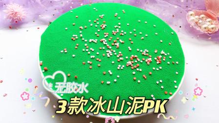 无胶水酥酥山PK假水米粒山,3款超解压的冰山泥合集,谁更过瘾?