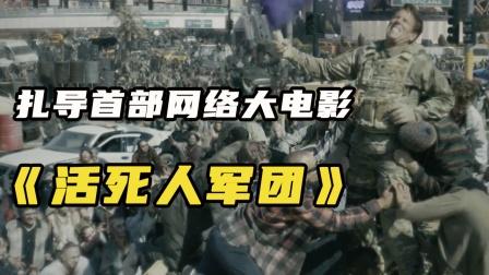 导演宝才,网飞捡到鬼了!扎导首部网络大电影《活死人军团》
