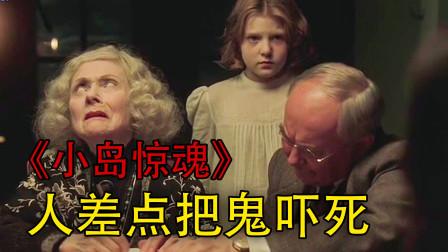 「更夫」人把鬼吓的半死,被名字耽误的精彩恐怖影片《小岛惊魂》