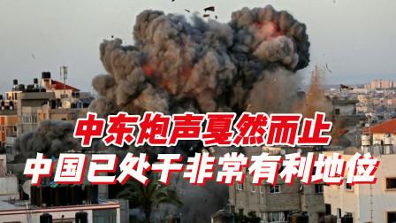 中东炮声戛然而止,美国筹码基本用尽,中国已处于非常有利地位