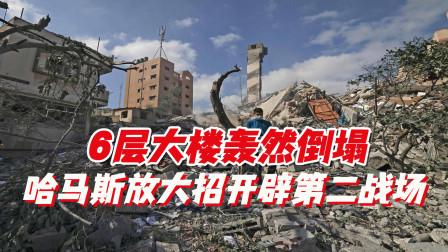 6层大楼轰然倒塌,整个街区都在颤动,哈马斯放大招开辟第二战场