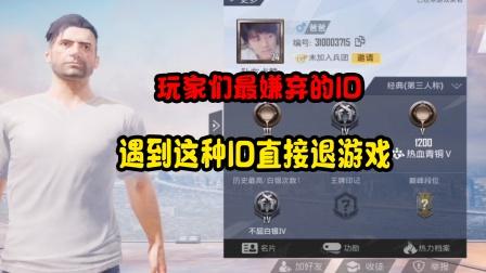 玩家们最嫌弃的ID遇到这种ID直接退游戏