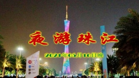 广州之旅,夜游珠江的优美景色。