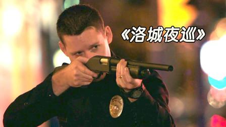 美国警察深夜巡逻是种什么体验?这部电影,一定会给你答案!