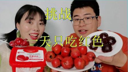挑战一天吃红色食物, 妹子一口吃3个汤圆!这嘴也太能装了