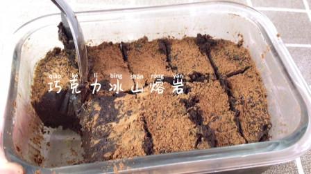 巧克力冰山熔岩蛋糕 入口即化 太治愈太好吃了 3种材料就能完成!