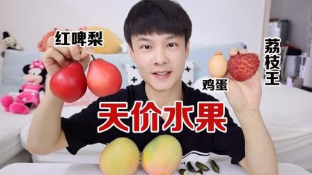 我又花700元买了4种水果,它们和普通水果差别有多大?