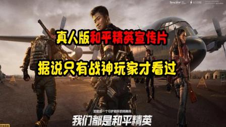 吴京真人版和平精英宣传片