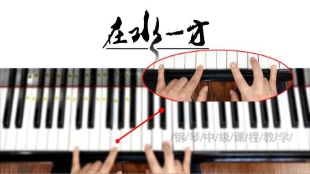《在水一方》钢琴教学,中级课程