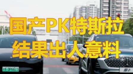 国产车PK特斯拉,结果出人意料