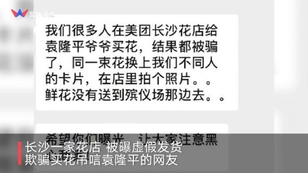 花店公开致歉! 长沙一网店被曝虚假发货, 欺骗买花吊唁袁老的网友
