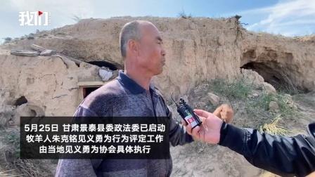 甘肃牧羊人朱克铭连救6名马拉松选手 当地启动见义勇为认定程序