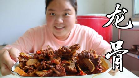小婷准备了2斤龙骨做成红烧的,香辣下饭,小路哈喇子都流了一地
