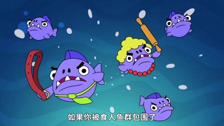 食人鱼真可怕
