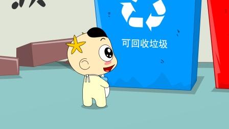 奶瓶小星:玩具垃圾桶,搞笑动画短片小视频