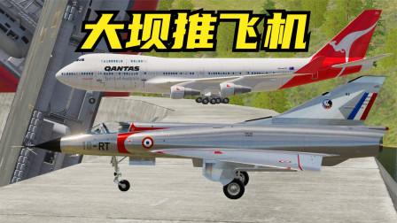 战斗机从300米高的大坝推下去!靠惯性它能飞起来吗?战争模拟
