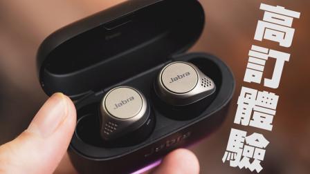 【番外篇】私人订制般的音频体验!捷波朗75T无线降噪耳机分享