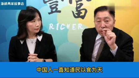 台湾节目评价袁隆平:中国民以食为天,养活14亿人!值得敬重