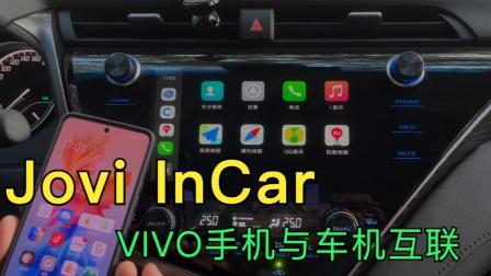 如何使用VIVO手机与汽车的屏幕相连,体验Jovi InCar车机互联系统