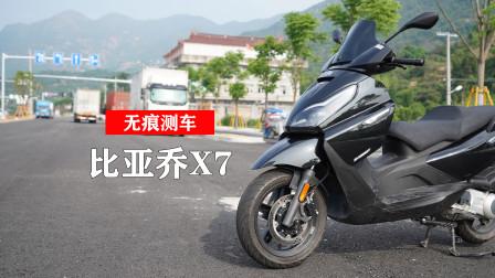 比亚乔X7测评,摩托车短评