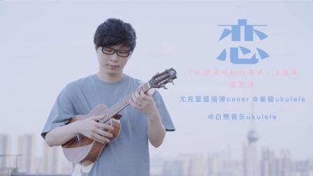 逃避虽可耻但可以结婚!〈恋〉尤克里里指弹cover星野源 白熊音乐ukulele乌克丽丽