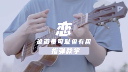 「逃避虽可耻但有用」主题曲〈恋〉星野源 尤克里里指弹教学 白熊音乐ukulele乌克丽丽