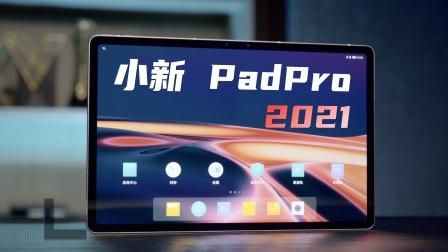 2.5K影音旗舰平板联想小新Pad Pro2021上手体验