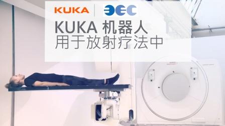 KUKA机器人在BEC进行放射治疗