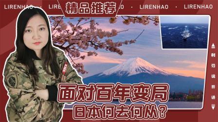 面对百年变局 日本何去何从?中国将是他们生存的唯一希望