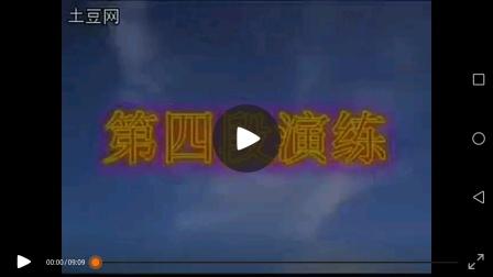 38式武当太极拳第四段教学
