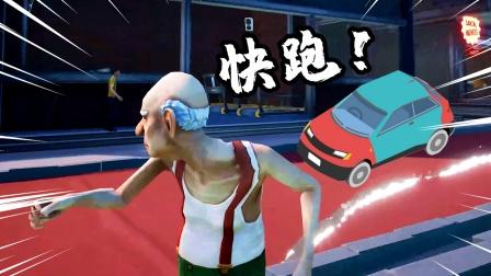 模拟老大爷:老大爷出门遛弯,出门没一会儿被汽车撞飞了