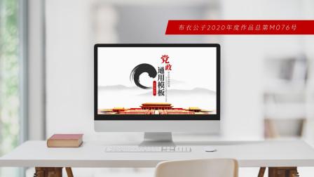 M076-【2020-12】黑红笔刷党政类党史教育通用PPT模板@布衣公子